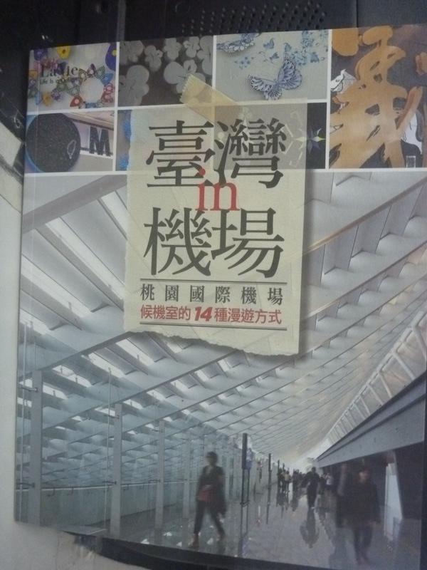 【書寶二手書T2/設計_ZDS】臺灣in機場:桃園國際機場候機室的14種漫遊方式_La Vie編輯部