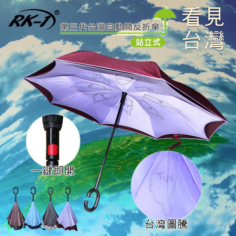 小玩子 RK-1第三代台灣自動開反向傘  自動開 可站立 反摺 防雨 防風 防潑水 防曬隔熱 A-29