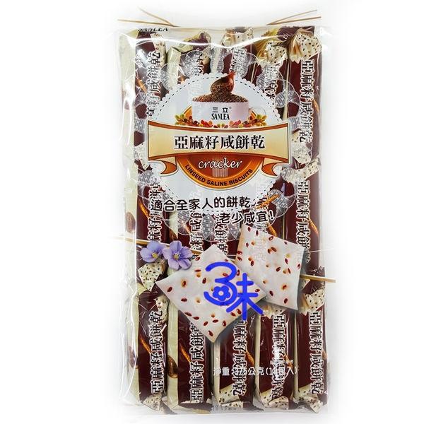 (馬來西亞) 三立 亞麻籽咸餅乾 1包 375 公克(約15小包) 特價 99 元 【4711402829378 】