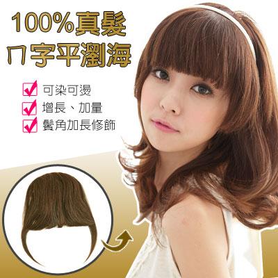 兩側加長齊瀏海-100%真髮【RT29】100%真髮可染可燙可造型☆雙兒網☆