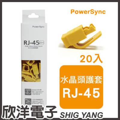 ※ 欣洋電子 ※ 群加科技 RJ-45水晶頭護套 / 黃 20入 ( TOOL-GSRB204 )  PowerSync包爾星克