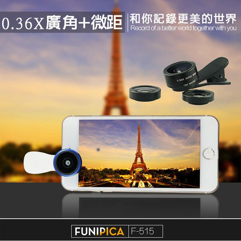 F-515 二合一手機鏡頭/0.36X 廣角+15X 微距/SONY Xperia Z4/Z3 Compact/Z2 Tablet/Samsung Galaxy J2/J7/A8/S6/A7/S6 Edge+/J5/E7/S5/NOTE 5/4/3/Samsung Tab S2/Tab 4/Tab E/Tab A/Apple iPhone 6/6S/6 Plus/6S Plus/5/iPad Pro/Air/Air2/mini/mini2/mini3/mini4