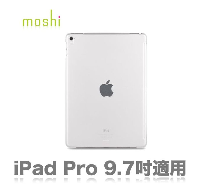 Moshi iGlaze for Apple iPad Pro 9.7吋 霧透 背殼 可配 Smart Keyboard