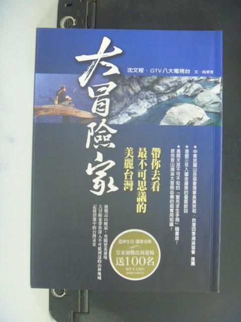 【書寶二手書T4/旅遊_LRX】大冒險家─帶你去看最不可思議的美麗台灣_沈文程