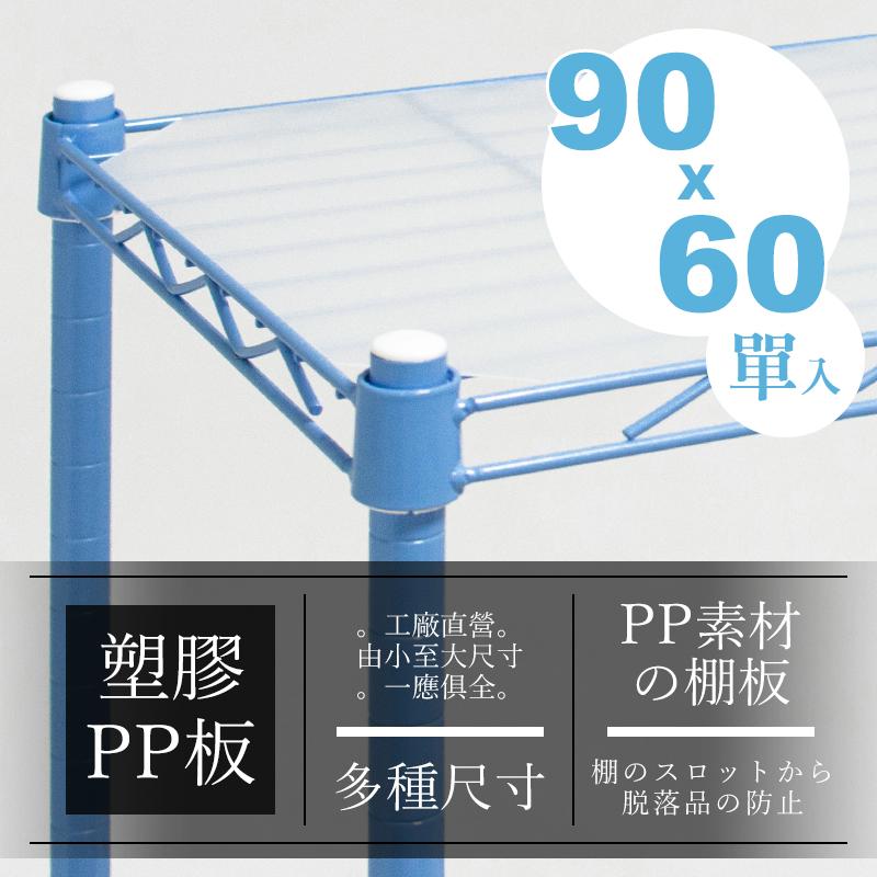 【dayneeds】【配件類】超實用 90X60公分 層網專用PP塑膠墊板/墊板/PP板/層架配件/四層架/置物架/鍍鉻層架/波浪架