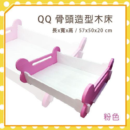 【冬季床組】QQ 骨頭造型寵物木床-粉色(WF50006)-特價1060元【犬貓通用】(N003A01)