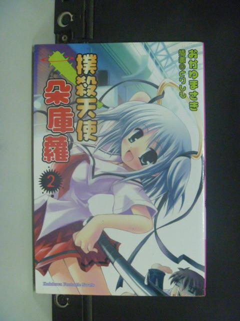 【書寶二手書T3/一般小說_KHU】撲殺天使朵庫蘿2_WAKAUMASAMI_輕小說