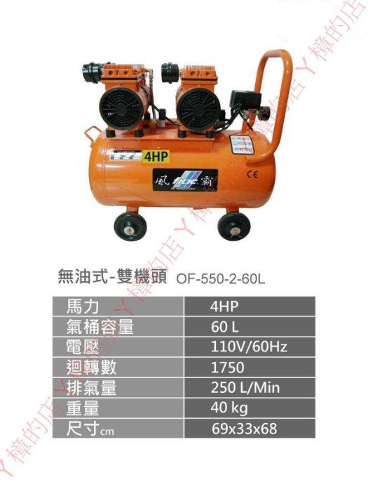 風霸牌 4HP 60L 四缸 雙機頭 110V(專業用) 無油式 靜音空壓機 打氣機