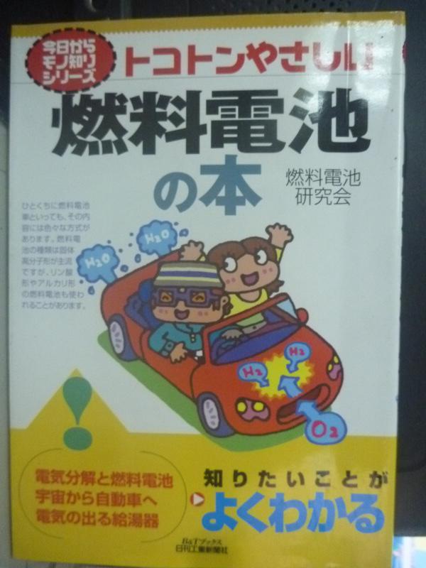 【書寶二手書T4/原文書_LOE】燃料電池本 _日文書_燃料電池研究?編