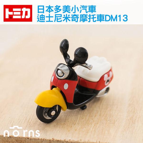 NORNS 【迪士尼米奇摩托車DM13】日本TOMICA多美小汽車 Mickey 米老鼠 玩具車