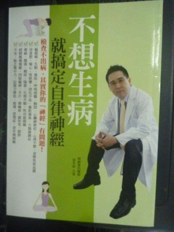 【書寶二手書T6/養生_IMW】不想生病就搞定自律神經:檢查不出病,其實你的_郭育祥