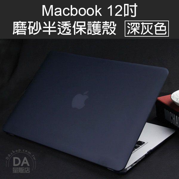 《DA量販店》Apple MacBooK 12吋 磨砂 水晶殼 保護殼 保護套 灰色(80-2766)