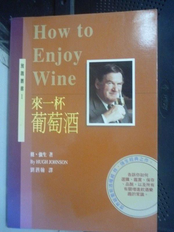【書寶二手書T9/收藏_IPH】來一杯葡萄酒_劉泗翰, 修.強生
