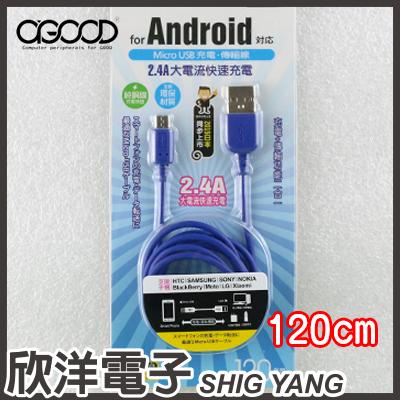 ※ 欣洋電子 ※ A-GOOD 2.4A大電流快速充電傳輸線120cm (FUS-0003) HTC/SONY/三星/小米 /OPPO 顏色隨機出貨