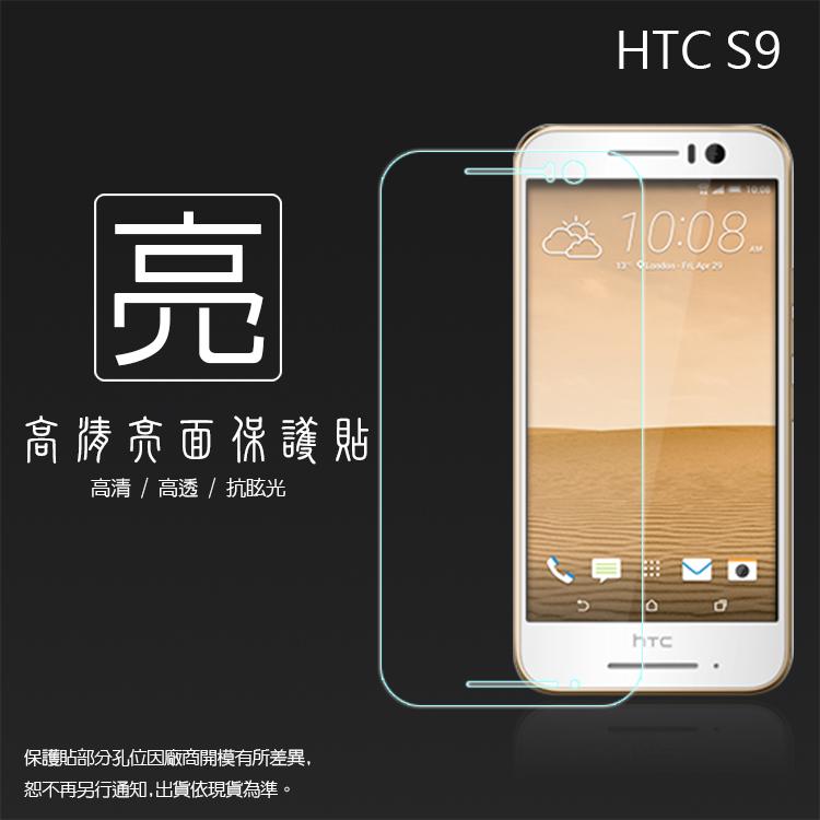 亮面螢幕保護貼 HTC One S9 保護貼