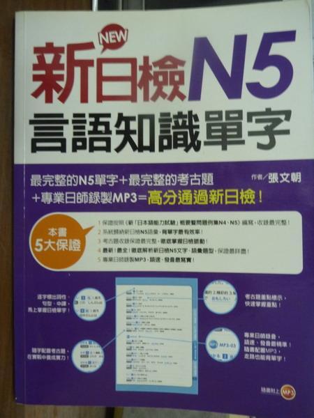 【書寶二手書T2/語言學習_PHX】新日檢N5言語知識(單字)_張文朝