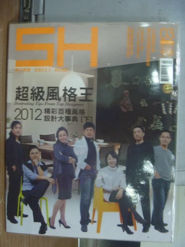 【書寶二手書T8/設計_QAU】SH美化家庭_397期_超級風格王精彩百種風格設計大事典(下)等