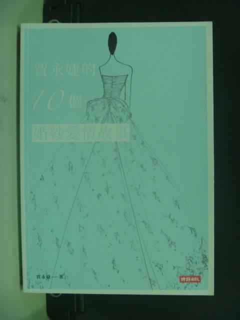 【書寶二手書T9/一般小說_LCS】賈永婕的10個婚紗愛情故事_賈永婕