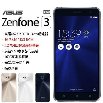 ASUS ZenFone 3 5.2吋 ZE520KL (3G/32G) 質感工藝 迷人美背 好買網