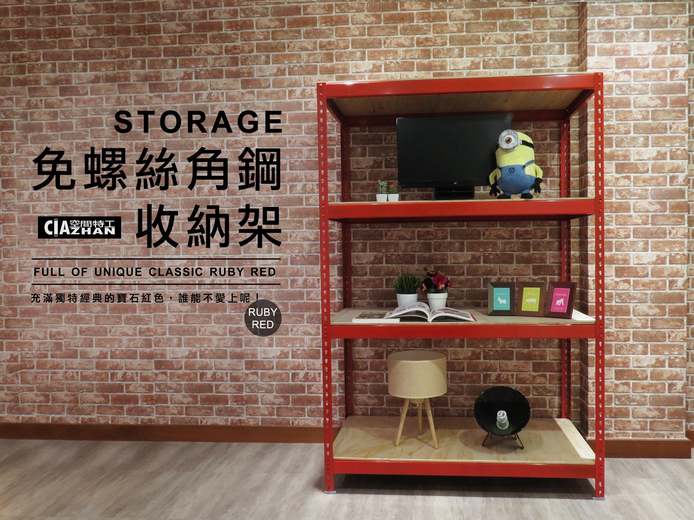商品架♞空間特工♞鐵架 檔案架 收納架  (長4尺x深2尺x4層,高6尺 )書櫃 電視櫃 熱門限定款