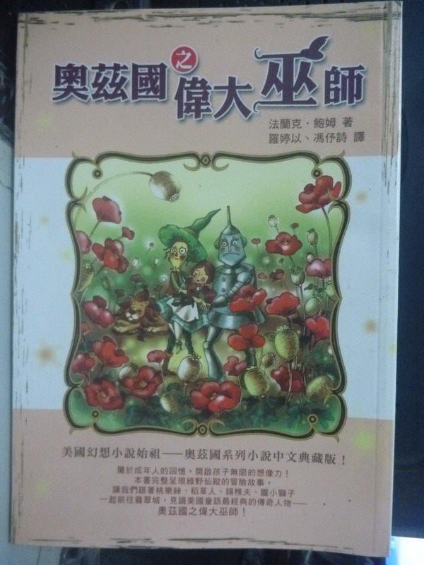 【書寶二手書T3/一般小說_IMY】奧茲國之偉大巫師_法蘭克‧鮑姆