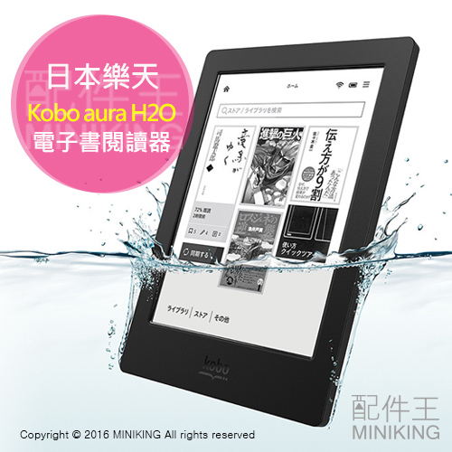 【配件王】代購 日本樂天 Kobo aura H2O 防水 電子書籍 電子書 閱讀器 平板 高畫質大畫面 另Glo HD
