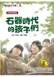 石器時代的孩子們