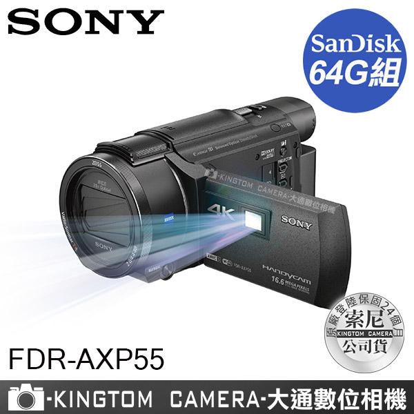 SONY FDR-AXP55 4K投影攝影機★送64G高速卡+原廠FV100電池+座充+拭鏡筆+吹球清潔組+大腳架 公司貨