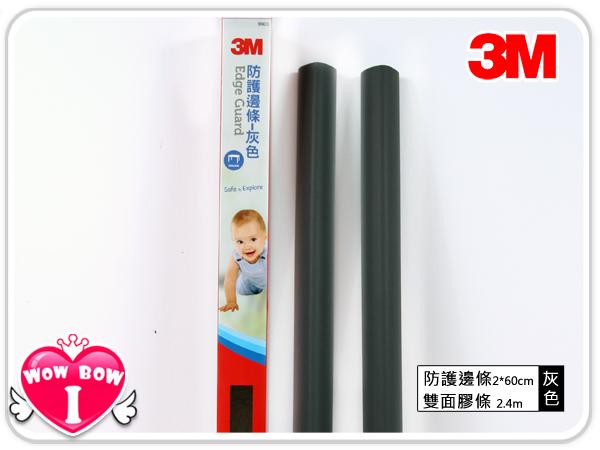 3M 兒童安全防護邊條♥愛挖寶 9903♥兒童安全防護邊條-灰色