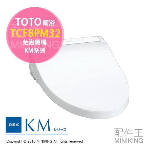 【配件王】日本代購 TOTO TCF8PM32 溫水 免治馬桶座 馬桶座 沖洗座 洗淨便座