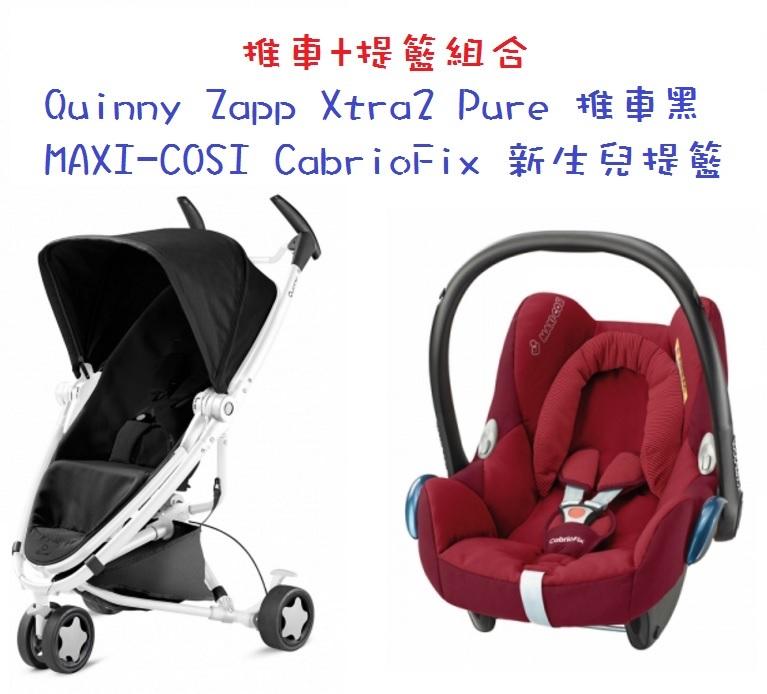 【淘氣寶寶】Quinny ZAPP xtra2 Pure 2015 嬰兒手推車【白管黑】+Maxi-Cosi Carbriofix提籃(隨機)