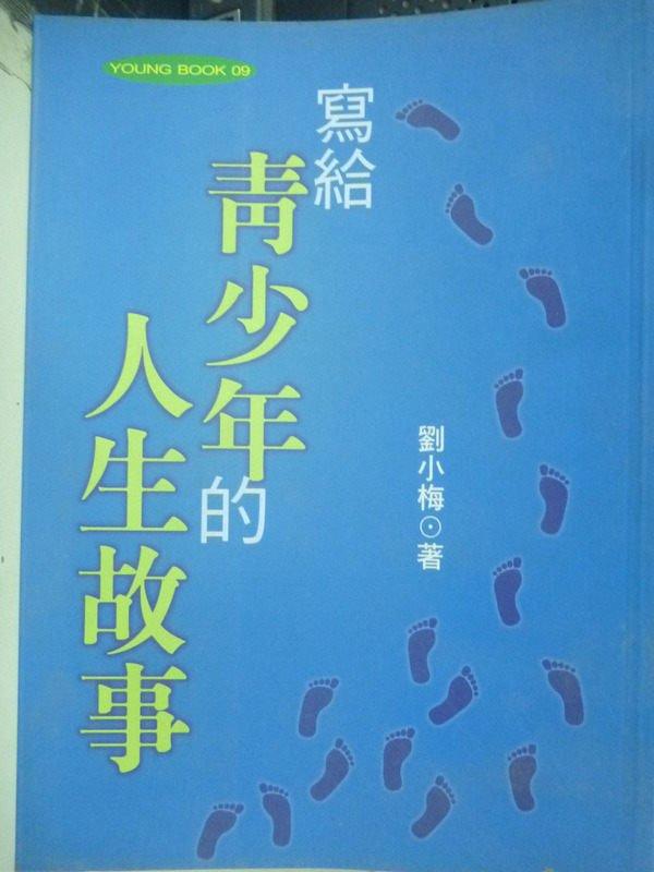 【書寶二手書T5/兒童文學_LHH】寫給青少年的人生故事_劉小梅