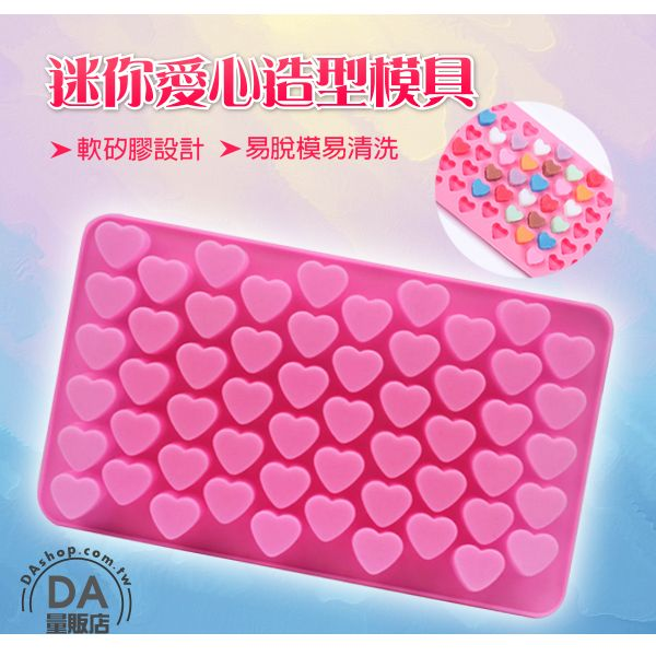 《DA量販店》廚房 冰塊 模具 愛心造型 製冰器 製冰格 製冰盒 模型 巧克力(80-1121)