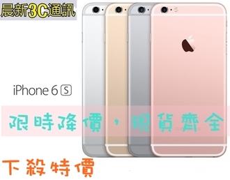 [晨新3C]Apple iPhone 6s 32G,128G 玫瑰金/金/銀色/灰