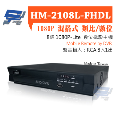 高雄/台南/屏東監視器 HM-2108L-FHDL AHD 8路-DVR 1080P 監控主機 主機 DVR主機 高清類比 聲音輸出8入1出