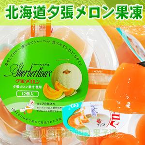 日本 北海道夕張哈密瓜果凍(透明盒裝) / 禮盒/ 伴手禮 [JP408]