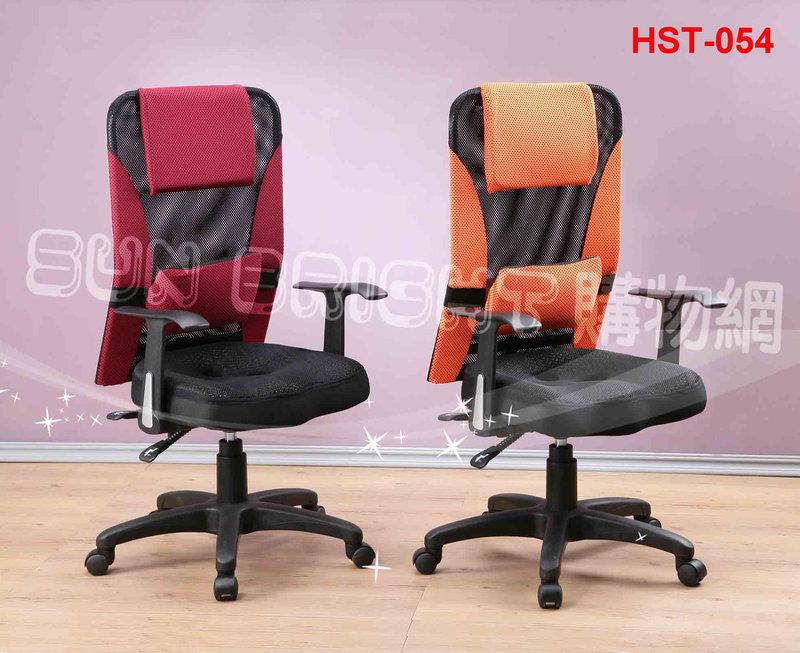 《 佳家生活館 》優雅時尚 高背護頭頸腰調整脊椎坐墊辦公桌椅/電腦桌椅/茶几/衣架/書桌椅/主管椅 HST-054~換型出清
