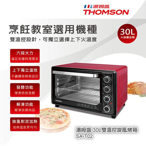超值推薦 THOMSON 湯姆盛 30L雙溫控旋風烤箱 SA-T02 上下獨立可調溫控 分期0利率 免運 NB-H3200 可參考