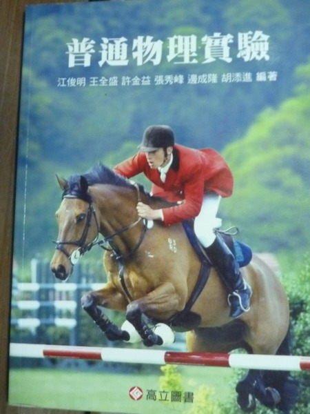 【書寶二手書T8/大學理工醫_PLJ】普通物理實驗_江俊明