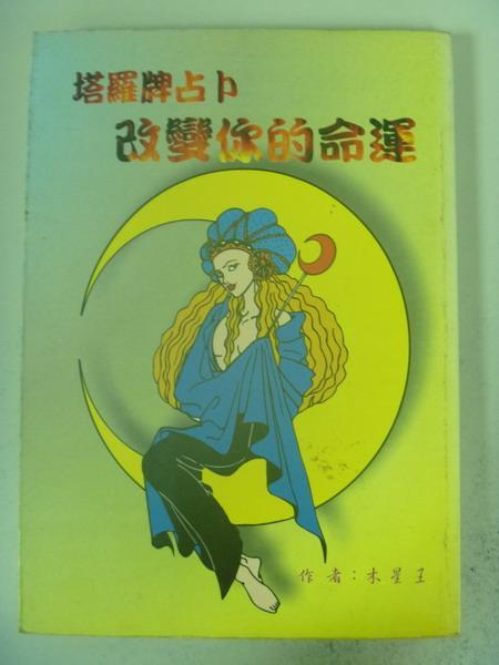 【書寶二手書T2/星相_JAG】塔羅牌占卜-改變你的命運_木星王