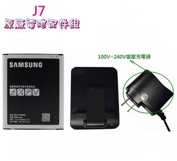 【免運費】SAMSUNG Galaxy J7 J700F J7008【配件包】原廠電池+台製座充