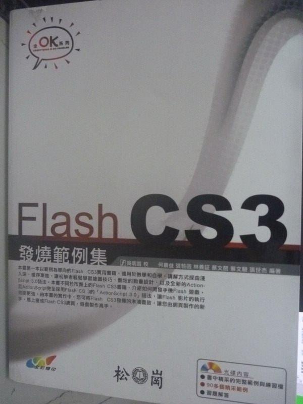 【書寶二手書T2/電腦_ZBN】Flash CS3 發燒範例集_原價580_何嘉益_附光碟