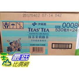 [促銷到1月27日] COSCO ITO-EN 伊藤園抹茶 茉莉綠茶 530毫升/24入 C105241
