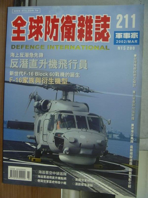 【書寶二手書T1/軍事_PGU】軍事家_211期_反潛直升機飛行員等