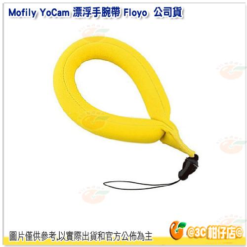 Mofily YoCam 漂浮手腕帶 Floyo 公司貨 浮潛 浮潛 防水相機用