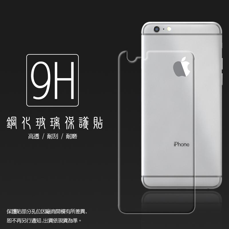 超高規格強化技術  Apple iPhone 6/6S 4.7吋 (背面)  鋼化玻璃保護貼/強化保護貼/9H硬度/高透保護貼/防爆/防刮