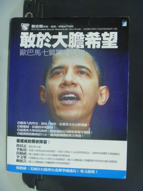 【書寶二手書T6/政治_OEO】敢於大膽希望_聯合報策劃_附光碟