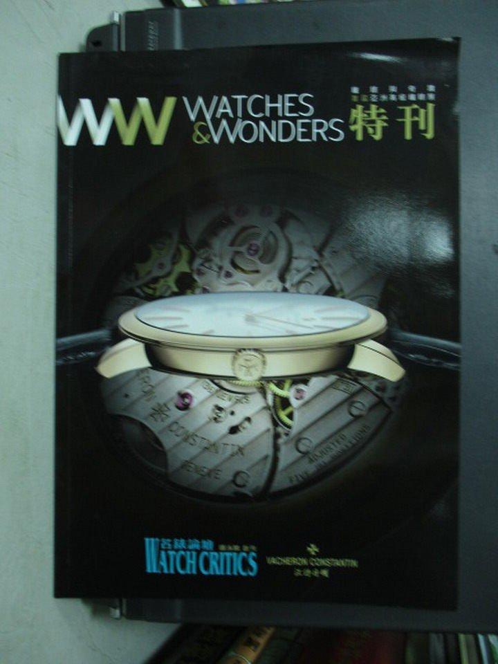 【書寶二手書T5/收藏_POH】WW特刊_名表論壇