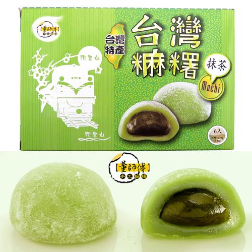 【董師傅手工麻糬】台灣麻糬系列-抹茶口味(6入/盒)