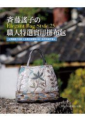 斉藤謠子的Elegant Bag Style.25:職人特選的實用拼布包